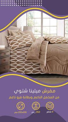مفارش شتوي مزدوج مفارش ميلين Home Decor Bed Blanket