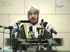 محاضرة تفسير سورة التكوير  الشيخ صالح المغامسي