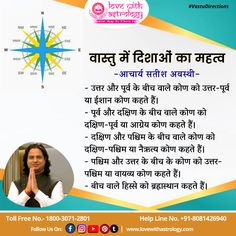 Love Astrology, Astrology Chart, Mantra For Good Health, Bangla Love Quotes, Indian House Plans, Wedding Thanks, General Knowledge Book, Vedic Mantras, Life Coaching Tools