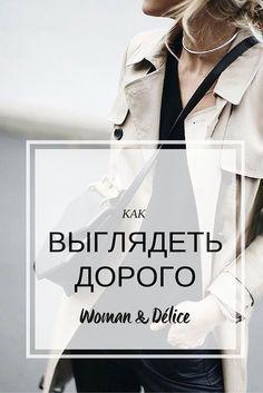 Автор: Victoria Lunina / Тема: Одежда Как выглядеть дорого, не тратя много