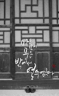 임정수디자인 Wise Quotes, Famous Quotes, Korea Quotes, Good Sentences, Memorial Poems, Lettering, Typography, Idioms, Caligraphy