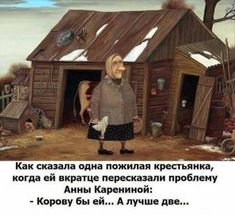 (2) Facebook Russian Humor, Adult Humor, Shed, Outdoor Structures, Funny, Pictures, Life Hacking, Common Sense, Psychology
