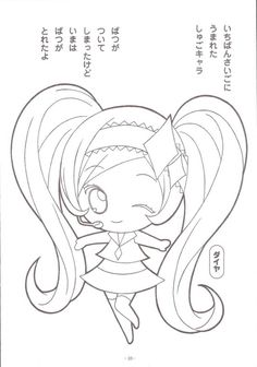 Mini Hotaru Shugo chara anime coloring pages for kids ...