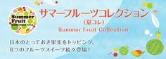 夏コレシリーズ 春の和スイーツが、数量限定・期間限定にて、続々登場します。