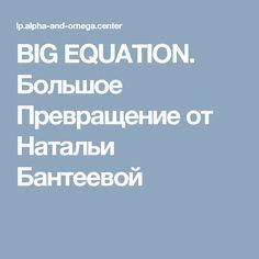 BIG EQUATION. Большое Превращение от Натальи Бантеевой