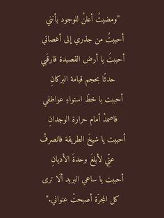 Unique Love Quotes, Love Quotes For Wedding, Short Inspirational Quotes, Pretty Quotes, Arabic Love Quotes, Ex Quotes, Book Qoutes, Quotes For Book Lovers, Wisdom Quotes