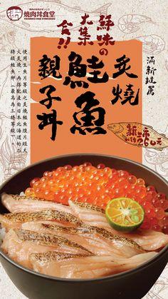 Food Graphic Design, Food Menu Design, Food Poster Design, Restaurant Poster, Food Promotion, Food Illustrations, Japanese Food, Food Inspiration, Food Photography