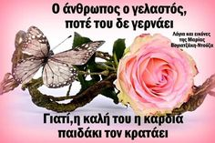 Greek Quotes, Holidays And Events, Picture Quotes, Happy Birthday, Letters, Words, Pictures, Youtube, Happy Aniversary