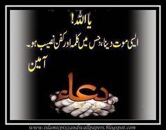 61 Best Dua Images Urdu Quotes Alhamdulillah Allah