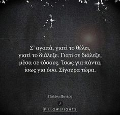 Couple Quotes, New Quotes, Movie Quotes, True Quotes, Book Quotes, Quotes To Live By, True Sayings, Greek Love Quotes, Greece Quotes
