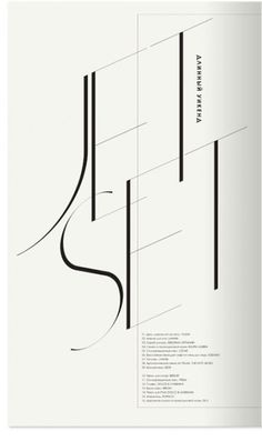 The stems are thicker than the crossbars of the letters. The descender and tails of the 'J' and 'S' are done so in a sleek swooping motion to create the elegant 'Jet Setting' fashionable effect that the text and minimalist layout construes.