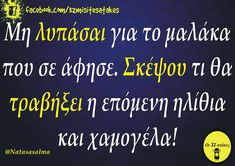 Funny Greek Quotes, Funny Quotes, True Facts, English Quotes, Laugh Out Loud, True Stories, Qoutes, Funny Pictures, Inspirational Quotes