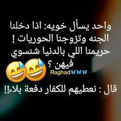 Desertrose ههههه Funny Arabic Quotes Arabic Jokes Jokes