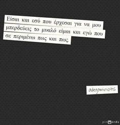 Πως και πως! Best Quotes, Love Quotes, Greek Quotes, Texts, Lyrics, Cards Against Humanity, Letters, Thoughts, Sayings