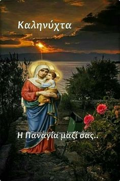 Good Night Sweet Dreams, Greek Words, Greek Quotes, Good Morning Quotes, First Love, Spirituality, Anastasia, Art, Icons
