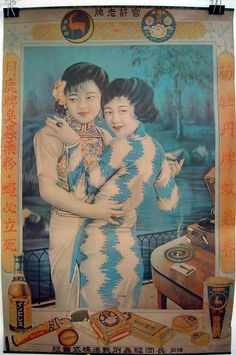 Japanese vintage advertisement poster