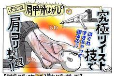 肩こりを解消する『猫ねじりのポーズ』が話題!