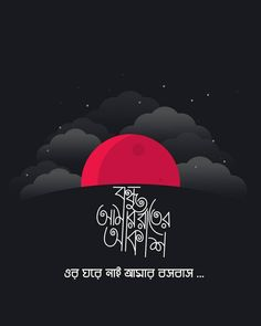romantic love quotes in Bangla Love Quotes Photos, Romantic Love Quotes, Poem Quotes, Funny Quotes, Tagore Quotes, Dark Background Wallpaper, Bengali Art, Abstract Pencil Drawings, Destiny Quotes