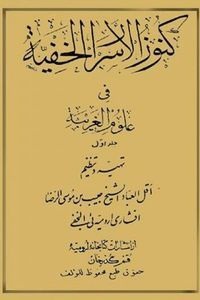 The Book of Kenoz al-Asrar al-Khafeefi on the science of strangers is a tremendously valuable book for the publication of Orumieh& book on non-human sciences. Free Books Online, Free Pdf Books, Books To Read Online, Free Ebooks, Read Books, Grammar Book Pdf, Black Magic Book, Quran Recitation, Islamic Love Quotes