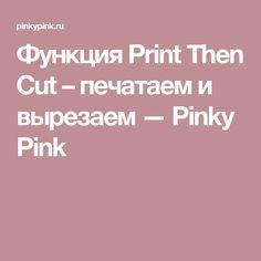Функция Print Then Cut – печатаем и вырезаем — Pinky Pink
