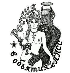 'Russia in the embrace of the CPSU*' *Communist Party of the Soviet Union. A rare anti-communist 'grin'. Russian Prison Tattoos, Russian Criminal Tattoo, Russian Tattoo, Backpiece Tattoo, True Tattoo, Vintage Flash, Metal Tattoo, The Embrace, Tattoo Drawings