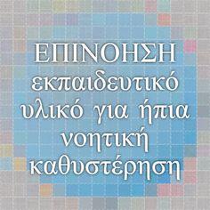 έργο ΕΠΙΝΟΗΣΗ - εξειδίκευση εκπαιδευτικών - ειδικού εκπαιδευτικού προσωπικού και παραγωγή εκπαιδευτικού υλικού για ήπια νοητική καθυστέρηση Εργαστήριο Νέων Τεχνολογιών στην Επικοινωνία, την Εκπαίδευση και τα ΜΜΕ Πανεπιστημίου Αθηνών