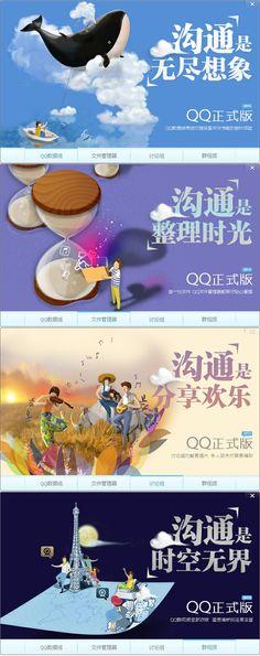 qq2013正式版精美banner设计欣...