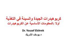كربوهيدرات الجيدة والسيئة by University of Tripoli / Food Science Dept. /Tripoli Libya via slideshare