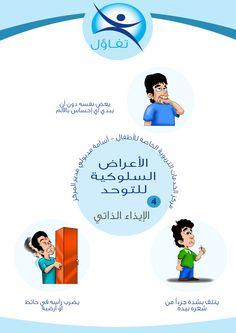اعراض التوحد - الإيذاء الذاتي