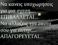 Swstos Book Quotes, Me Quotes, Just Love, Let It Be, Let's Have Fun, Greek Quotes, Great Words, English Quotes, True Words