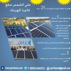دع الشمس تدفع نفقات استخدمك للكهرباء لمدة 20 عام بلا توقف وبسعر لا يقارن بتكلفة الكهربة المستخدمة طوال هذه الفترة. شركة يوكتوماكس لحلول الطاقة الشمسية متخصصة في تصميم و تركيب جميع أنواع تطبيقات الطاقة الشمسية بناء على احتياجكم. نقدم لكم حلول متكاملة للافراد والمنزال والشركات والمدارس والبنوك والمولات والفنادق والمطاعم وجميع الانشطة التجارية والصناعية في المملكة العربية السعودية . فقط تواصل معنا وشاركنا افكارك وماذا تريد لنستطيع تقديم المساعدة. اتصل بنا الأن : 00966566611722…