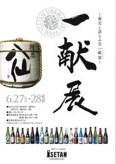 一献展 Typo Poster, Poster Layout, Poster Ads, Label Design, Flyer Design, Layout Design, Typographic Design, Graphic Design Typography, Chinese Posters