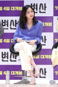 Kim Go Eun ♡ Grey Fashion, Korean Fashion, Fashion Outfits, Womens Fashion, Korean Celebrities, Celebs, Summer Office Outfits, French Chic, Korean Actresses