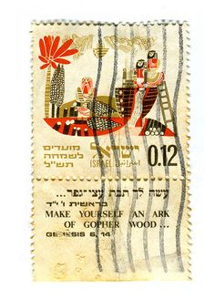 Israel Postage Stamp: Genesis - Find the latest news about Israel, the Syria civil war and the Middle East at http://www.israelnewsreport.net/israel-postage-stamp-genesis/.