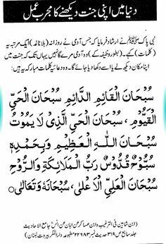 #BakhtawerBokhari Duaa Islam, Allah Islam, Islam Quran, Quran Pak, Quran Quotes Inspirational, Islamic Love Quotes, Religious Quotes, Islamic Phrases, Islamic Messages