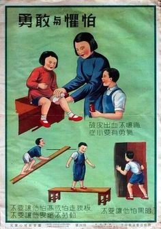 Chinese parenting posters from 1952 gave insightful advice that still makes plenty of sense today Chinese Propaganda Posters, Chinese Posters, Vintage Ads, Vintage Posters, Beautiful Posters, Poster Pictures, Medical Illustration, Orient, Learn Mandarin