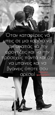 Forever Love, Kai, Quotations, Thoughts, Words, Tired, Quotes, Greek, Movie Posters