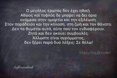 Old Quotes, Greek Quotes, Lyric Quotes, Poetry Quotes, Wisdom Quotes, Life Quotes, Favorite Quotes, Best Quotes, Funny Quotes