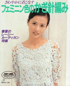 Let's Knit Series - Tatiana Laima - Picasa ウェブ アルバム Crochet Book Cover, Crochet Books, Knitting Magazine, Crochet Magazine, Irish Crochet, Crochet Lace, Crochet Chart, Crochet Patterns, Japanese Crochet