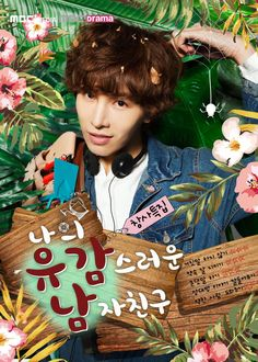My Unfortunate Boyfriend-(나의 유감스러운 남자친구) 16 episodes - 2015 - 4-1/2 stars  It's a cute madcap rom-com set in the world of corporate advertising. Quite amusing. It  held my interest from the first episode. If you don't enjoy broad comedy it might not be for you.  Sometimes it goes for the gag in a sort of vaudevillian fashion. It's a light, sweet story that I enjoyed a lot.  #MyUnfortunateBoyfriend #NoMinWoo #YangJinSung #YoonHak #KwakJiMin