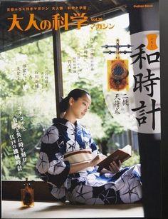 NEW SEALED! Gakken Otona no Kagaku Vol. 28 Edo-Style Double Foliot Clock Kit DIY | Toys & Hobbies, Educational, Other Educational Toys | eBay!