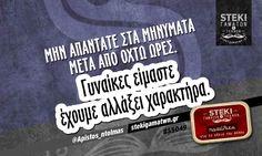 Μην απαντάτε στα μηνύματα  @Apistos_ntolmas - http://stekigamatwn.gr/s5049/
