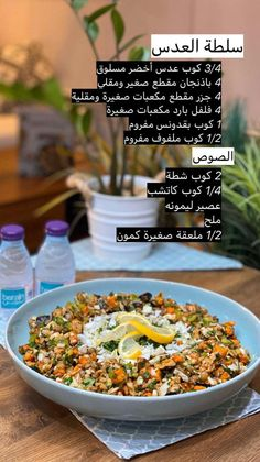 Tea Recipes, Kitchen Recipes, Cooking Recipes, Healthy Recipes, Snap Food, Salad Dishes, Food Platters, Arabic Food, Breakfast For Dinner