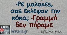 -Ρε+μαλάκες,+σας+έκλεψαν… Funny Greek Quotes, Funny Picture Quotes, Funny Photos, Sign Quotes, Wisdom Quotes, Funny Statuses, Stupid Funny Memes, Funny Stuff, Humor