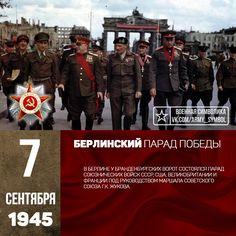 Берлинский парад Победы в 1945 После знаменательного Парада Победы в Москве 24 июня 1945 года советское руководство предложило американцам, англичанам и французам провести парад войск в честь победы над фашистской Германией в самом Берлине. Парад советских войск и войск союзников было решено провести в сентябре 1945 года в районе Рейхстага и Бранденбургских ворот, где проходили завершающие бои при взятии Берлина в мае 1945 года. Согласно договоренности, парад войск должны были принимать…