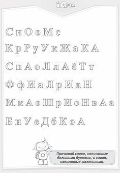 Учимся различать буквы: не упустить важное! От того, насколько хорошо ваш ребенок усвоил буквы, зависит его умение читать и учеба в начальной школе. В изучении букв очень важно быть последовательными и систематически заниматься с ребенком, поскольку поначалу выученные буквы очень быстро забываются, как и любые абстрактные символы. http://ilove.iqsha.ru/sections/razvitie-rechi-u-detej/learn-to-distinguish-the-letters-not-miss-important/