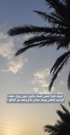 Paris Pictures, Arabic Calligraphy, Beach, Water, Quotes, Outdoor, Instagram, Gripe Water, Quotations