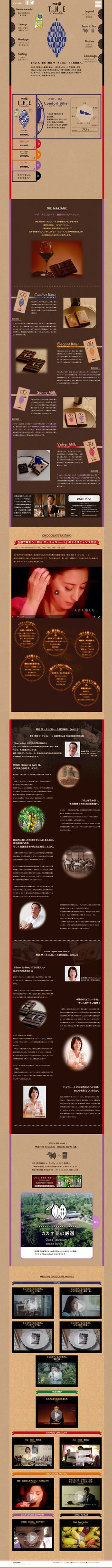 meiji THE Chocolate【食品関連】のLPデザイン。WEBデザイナーさん必見!ランディングページのデザイン参考に(シンプル系)