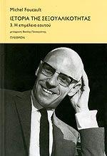 Foucault, Ιστορία της Σεξουαλικότητας Τόμος 3ος Η επιμέλεια του εαυτού