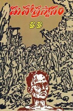 Great revolutionary Telugu author..!    Sri Sri